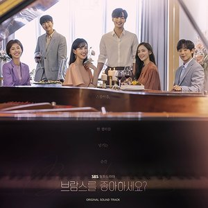 韓国音楽CD『ブラームスはお好きですか O.S.T』 (2CD+ブックレット64P) ドラマ サントラ パク・ウンビン、キム・ミンジェ主演|niyantarose