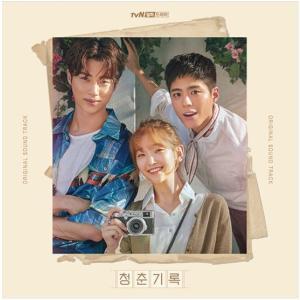 韓国音楽CD『青春記録 O.S.T』ドラマ サントラ (2CD+ブックレット60P) パク・ボゴム、パク・ソダム、ピョン・ウソク 主演|niyantarose