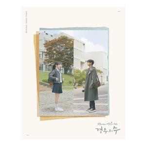 韓国音楽CD『場合の数 O.S.T』(2CD+ブックレット64P+フォトカード2種)オン・ソンウ、シン・イェウン、キム・ドンジュン ドラマ|niyantarose