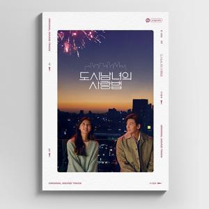 韓国音楽CD 『都会の男女の恋愛法 O.S.T』 (2CD+フォトブック60P+フォトカード2種) チ・チャンウク、キム・ジウォン ドラマ|niyantarose