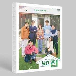 韓国音楽CD『月刊家 O.S.T』(CD+フォトブック72P) ドラマ チョン・ソミン、キム・ジソク主演|niyantarose