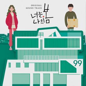 韓国音楽CD『君は私の春 O.S.T』(CD+フォトブック56P+ブックマーク1種)ドラマ ソ・ヒョンジン、キム・ドンウク主演|niyantarose
