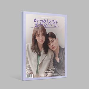 韓国音楽CD『わかっていても O.S.T』(CD+フォトブック+ポストカード+ステッカー+フォトフィルム+シール+折りポスター)ハン・ソヒ、ソン・ガン ドラマ|niyantarose
