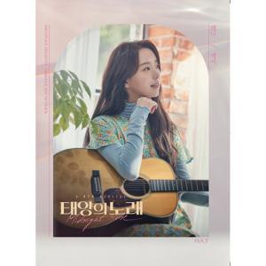 韓国音楽CD『タイヨウのうた O.S.T [Lovelyz ケイ ver.]』 (CD+フォトブック+フォトカード) ミュージカル|niyantarose