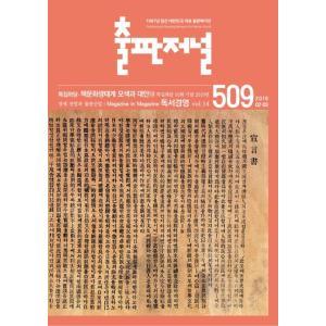 韓国語 雑誌  文芸誌『出版ジャーナル 509号 2019年2,3月号』|niyantarose