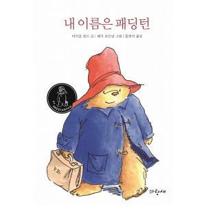 韓国語の童話 ぼくの名前はパディントン(くまのパディントン) niyantarose