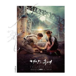 韓国のフォトエッセイ 『太陽の末裔 後裔』ドラマ本 ソン・ジュンギ, ソン・ヘギョ 等4名の印刷サイン、名場面フォトカードセット の商品画像|ナビ