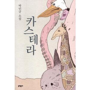 韓国語の小説 カステラ 著:パク・ミンギュ|niyantarose