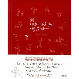 韓国語の詩/エッセイ ふと人恋しい日には詩を読む|niyantarose