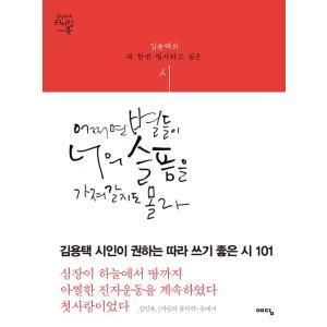 韓国の詩と筆写の本 『どうかすれば星々がきみの悲しみを持ち去ってくれるかもしれない』著:キム・ヨンテク(もしかしたら星があなたの哀しみを持って・・・)