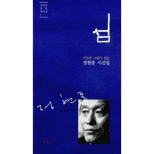 韓国語の詩集 『島』 著:チョン・ヒョンジョン(イ・ミンギ、チョン・ソミン主演 ドラマ『この人生は初めてだから』に出た詩集)