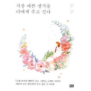 ※この本は韓国語で書かれています。  .。・★本の内容★+°*.。  詩集  「あなたはどんなこの...