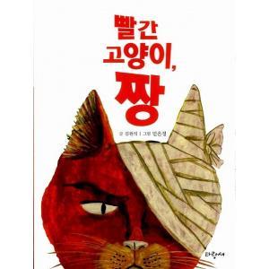 韓国語の童話 あかいねこ、チャン|niyantarose