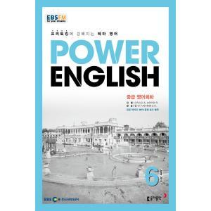 韓国書籍 EBS FM Radio Power English パワーイングリッシュ中級英語会話 2015.6(6月号)|niyantarose