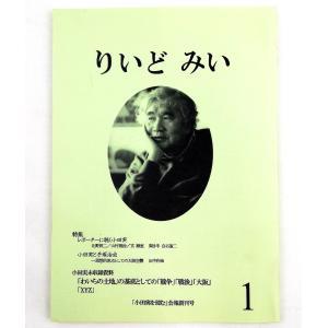 『りいど みい 創刊号』(「小田実を読む」会報・評論誌 平和 文学)|niyantarose