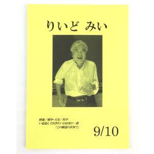 『りいど みい 第9/10号』(「小田実を読む」会報・評論誌 平和 文学)|niyantarose