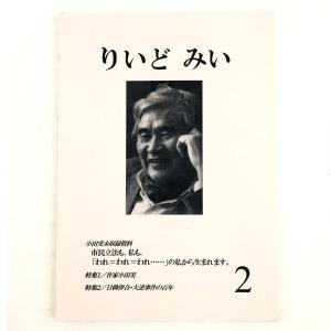 『りいど みい 第2号』(「小田実を読む」会報・評論誌 平和 文学)|niyantarose