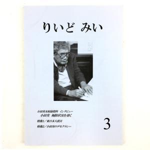 『りいど みい 第3号』(「小田実を読む」会報・評論誌 平和 文学)|niyantarose