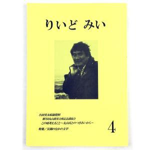 『りいど みい 第4号』(「小田実を読む」会報・評論誌 平和 文学)|niyantarose