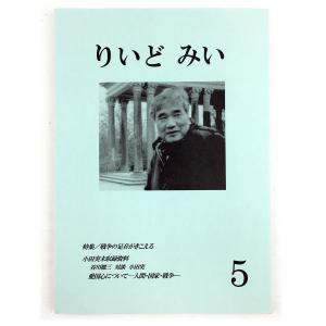 『りいど みい 第5号』(「小田実を読む」会報・評論誌 平和 文学)|niyantarose