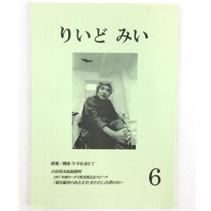 『りいど みい 第6号』(「小田実を読む」会報・評論誌 平和 文学)|niyantarose
