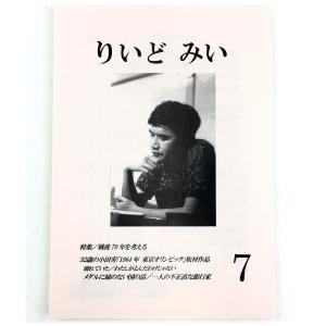 『りいど みい 第7号』(「小田実を読む」会報・評論誌 平和 文学)|niyantarose