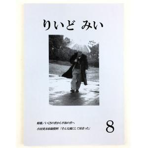 『りいど みい 第8号』(「小田実を読む」会報・評論誌 平和 文学)|niyantarose
