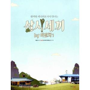※この本は韓国語で書かれています。  .。・★本の内容★+°*.。  生活料理本。  金曜日の夜、視...