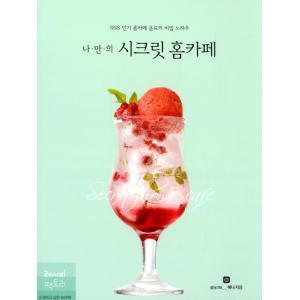 韓国語 レシピ本 『私だけのシークレット・ホームカフェ』- SNS で人気のホームカフェドリンクのノ...