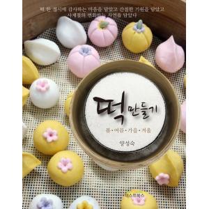 韓国語 レシピ本 『お餅づくり』- 春夏秋冬 著:ヤン・ソンスク トックの作り方