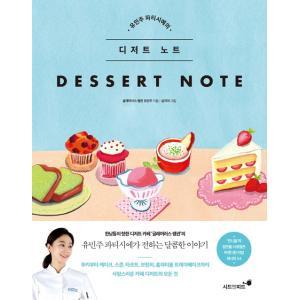 韓国語 レシピ本『パティシエ ユ・ミンジュのデザートノート』