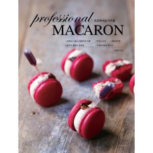 韓国語 レシピ本『プロフェッショナル・マカロン Professional Macaron』 著:イ・ユンミ