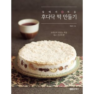 韓国語 レシピ本 『家で初めて ささっとお餅づくり』 著:パク・ヨンミ