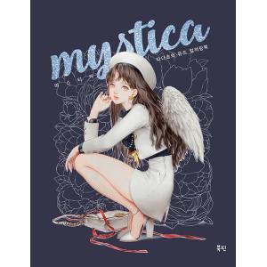 韓国語 ぬりえ 『ミスティカ Mystica』 ダダチョ の ミューズ カラーリングブック(大人の塗り絵)DADACHYO(初回限定ステッカー)|niyantarose