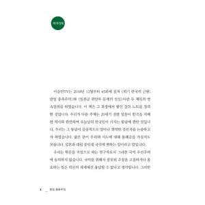 韓国語 本 『反日種族主義』 - 大韓民国 危機の根源 著:イ・ヨンフン他|niyantarose|02