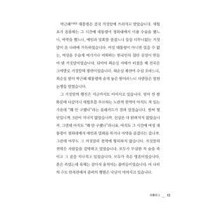 韓国語 本 『反日種族主義』 - 大韓民国 危機の根源 著:イ・ヨンフン他|niyantarose|11