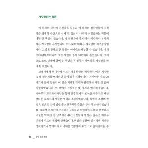 韓国語 本 『反日種族主義』 - 大韓民国 危機の根源 著:イ・ヨンフン他|niyantarose|12