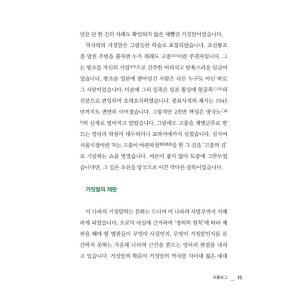 韓国語 本 『反日種族主義』 - 大韓民国 危機の根源 著:イ・ヨンフン他|niyantarose|13