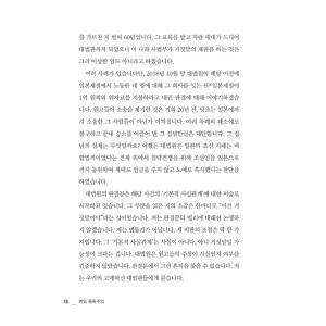 韓国語 本 『反日種族主義』 - 大韓民国 危機の根源 著:イ・ヨンフン他|niyantarose|14