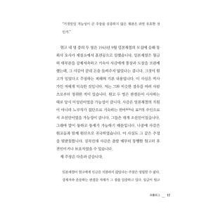 韓国語 本 『反日種族主義』 - 大韓民国 危機の根源 著:イ・ヨンフン他|niyantarose|15
