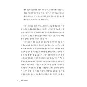 韓国語 本 『反日種族主義』 - 大韓民国 危機の根源 著:イ・ヨンフン他|niyantarose|16