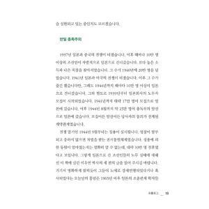 韓国語 本 『反日種族主義』 - 大韓民国 危機の根源 著:イ・ヨンフン他|niyantarose|17