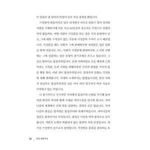 韓国語 本 『反日種族主義』 - 大韓民国 危機の根源 著:イ・ヨンフン他|niyantarose|18