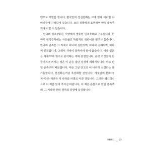 韓国語 本 『反日種族主義』 - 大韓民国 危機の根源 著:イ・ヨンフン他|niyantarose|19