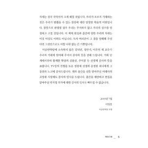 韓国語 本 『反日種族主義』 - 大韓民国 危機の根源 著:イ・ヨンフン他|niyantarose|03