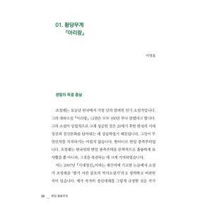 韓国語 本 『反日種族主義』 - 大韓民国 危機の根源 著:イ・ヨンフン他|niyantarose|21