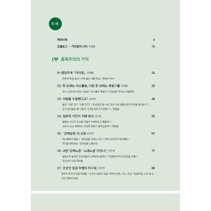 韓国語 本 『反日種族主義』 - 大韓民国 危機の根源 著:イ・ヨンフン他|niyantarose|04