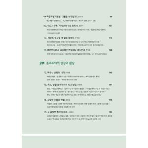 韓国語 本 『反日種族主義』 - 大韓民国 危機の根源 著:イ・ヨンフン他|niyantarose|05