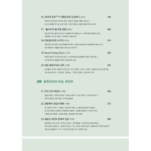 韓国語 本 『反日種族主義』 - 大韓民国 危機の根源 著:イ・ヨンフン他|niyantarose|06