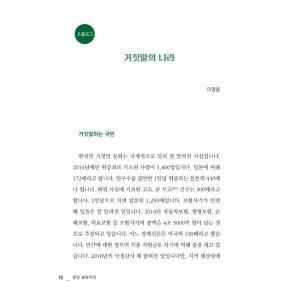 韓国語 本 『反日種族主義』 - 大韓民国 危機の根源 著:イ・ヨンフン他|niyantarose|08